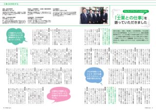 F-ACT 誌面.png